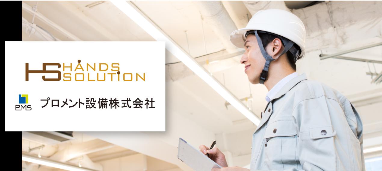 株式会社ハンズソリューション・プロメント設備株式会社
