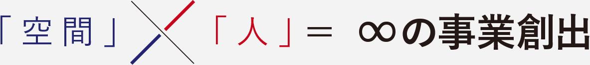 空間×人=∞の事業創出